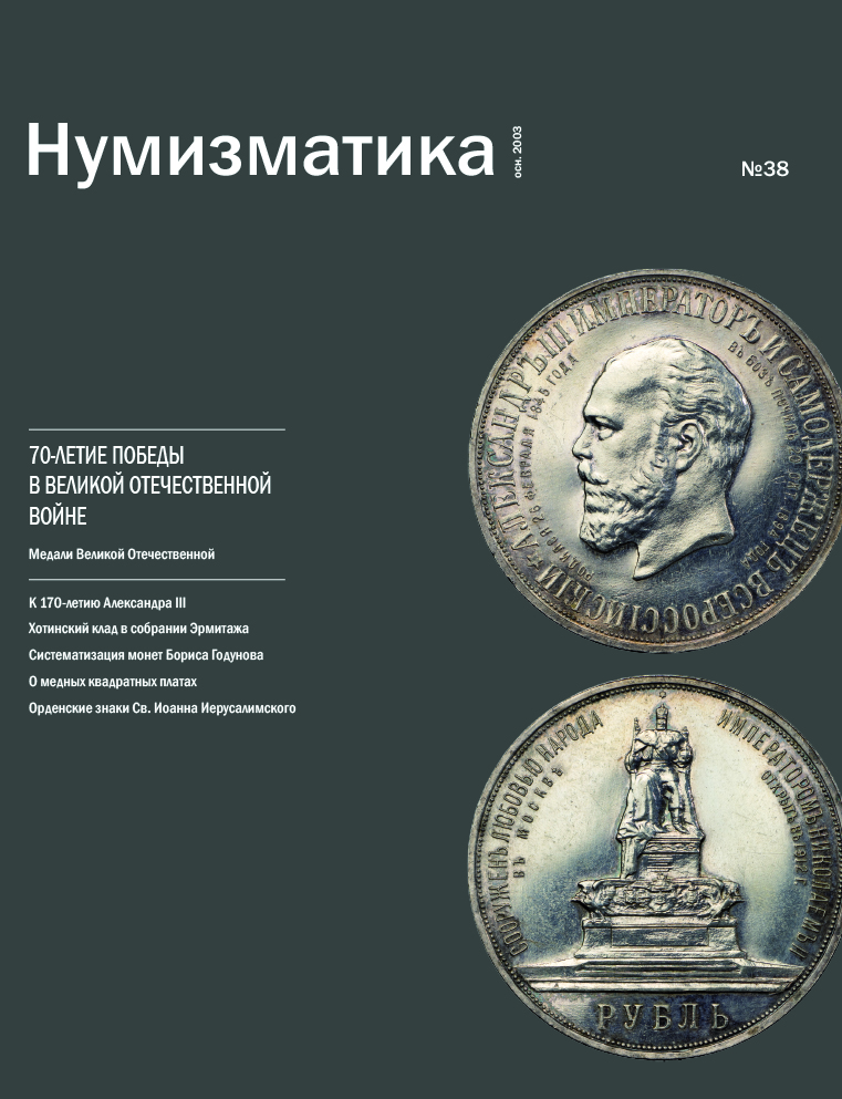 Журнал для нумизматов продать монеты в россии