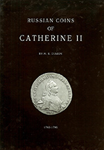 Russian Coins of Catherine II / 2