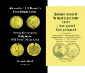Complete Catalog of Four Ducat Coins / 10