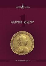 Нумизматические аукционы монеты 1957г